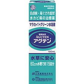 ◇ニチドウ 鑑賞魚用治療薬 マラカイトグリーン水溶液 アグテン 100mL
