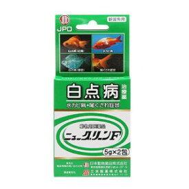 ◇ニチドウ 鑑賞魚用治療薬 ニューグリーン F 5g×2包 [メール便対応]