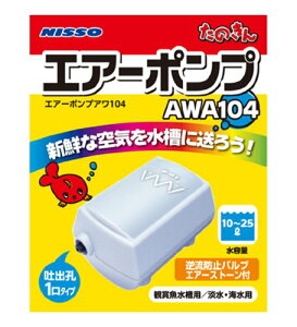 ニッソー エアーポンプ AWA104 NPA-030