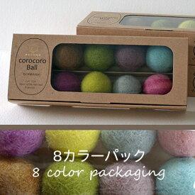◇オガワランド コロコロボール 8個入 8カラーパック