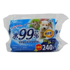 ◇ペットプロ ウェットティッシュ 水99%使用 80枚×3個パック