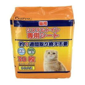 ◇ペットプロ 猫用システムトイレ専用消臭シート 30枚入