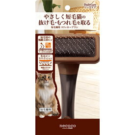 ◇Petio(ペティオ) necoco(ネココ) 短毛種用 スリッカーブラシ