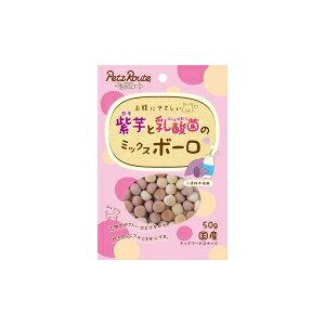 ◇ペッツルート 紫芋と乳酸菌のミックスボーロ 50g
