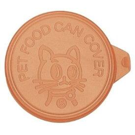 ◇リッチェル 猫用 ミニ缶詰のフタ イエロー&オレンジ(1セット) [メール便対応]