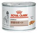[療法食] ロイヤルカナン 犬用 肝臓サポート [200g 1缶]