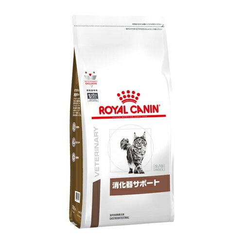 [療法食] ロイヤルカナン 猫用 消化器サポート 500g