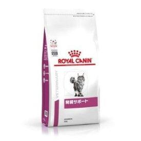 [療法食] ロイヤルカナン 猫用 腎臓サポート 500g