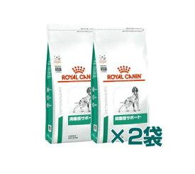 【療法食】 ロイヤルカナン 犬用 満腹感サポート 3kg ×2袋☆