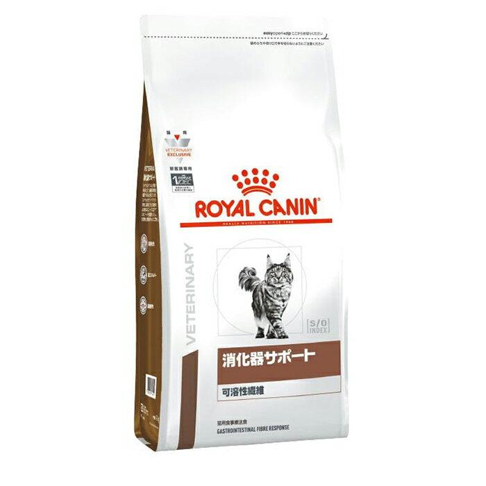 [療法食] ロイヤルカナン 猫用 消化器サポート 可溶性繊維 4kg