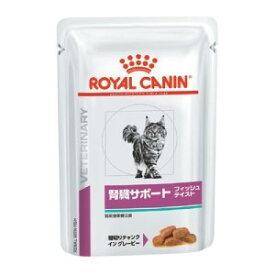 [療法食] ロイヤルカナン 猫用 腎臓サポート フィッシュテイスト パウチ [85g 1個]