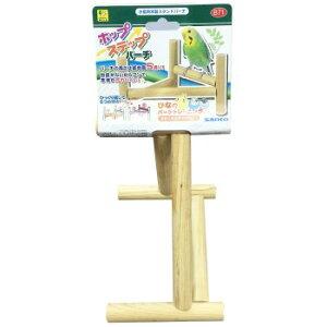 ◇三晃商会 SANKO(サンコー) 小鳥のホップステップ パーチ (止まり木)