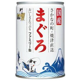 ◇三洋食品 たまの伝説 まぐろ ファミリー缶405g