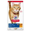 ◇Hills ヒルズ サイエンスダイエット 猫用ドライフード シニア チキン 高齢猫用 2.8kg