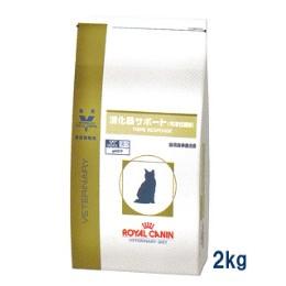 [療法食] ロイヤルカナン 猫用 消化器サポート 可溶性繊維 2kg
