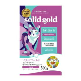▽SOLID GOLD(ソリッドゴールド) インドアキャット サーモン 500g