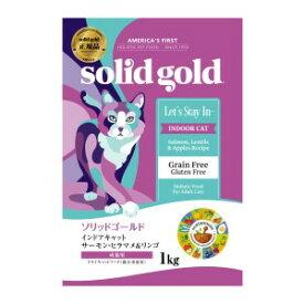 ▽SOLID GOLD(ソリッドゴールド) インドアキャット サーモン 1kg