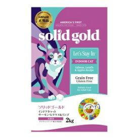 ▽SOLID GOLD(ソリッドゴールド) インドアキャット サーモン 2kg