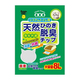 ◇スーパーキャット システムトイレ用 天然ひのき脱臭チップ 大容量 8L