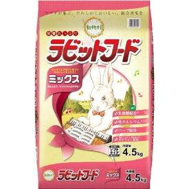◇イースター 動物村 ラビットフード ミックス 4.5kg
