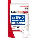 イースター Vet's Selection ベッツセレクション 猫用 腎ケア BPレーベル (ビーフプロテイン) 400g