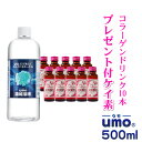 プレゼント付 ケイ素 サプリメント 水溶性珪素 UMO(ウモ)濃縮溶液 500ml美味しい コラーゲン ドリンク ヒアルロン…