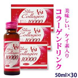【ポイント5倍】コラーゲンドリンク ケイ素入 美味しい 30本 シリカコラーゲン 50ml×30本入 ケイ素 シリカ ヒアルロン酸 コエンザイム 配合 飲むコラーゲン10000  おいしい 美容ドリンク 美容サプリ