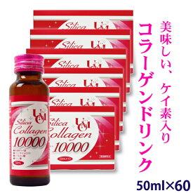 コラーゲン ドリンク 60本 ケイ素入 美味しい シリカコラーゲン 50ml×60本入 ケイ素 シリカ ヒアルロン酸 コエンザイム 配合 飲むコラーゲン10000 おいしい 美容ドリンク 美容サプリ