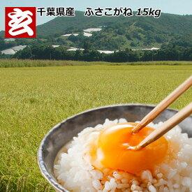 【新発売】千葉県産 ふさこがね 玄米 15kg 送料無料 (精米指定選べます)