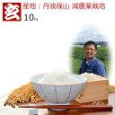 玄米 10kg 送料無料 コシヒカリ 農薬70%削減 30年産 丹波篠山産 減農薬 こしひかり 精米方法選べます