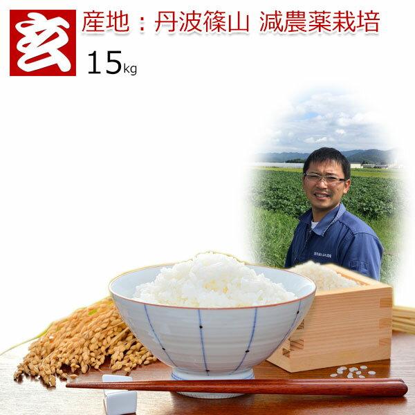 新米 15kg 送料無料農薬70%削減 30年産 丹波篠山産 減農薬 コシヒカリ 玄米15kg【精米方法選べます】