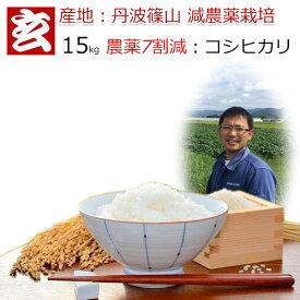 玄米 15kg 送料無料 農薬7割減栽培 1等米 コシヒカリ 丹波 篠山産 減農薬米 産年:令和元年 生産者:田渕真也※精米選べます