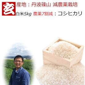 白米 5kg 送料無料 農薬7割減栽培 1等米 コシヒカリ 丹波 篠山産 減農薬米 産年:令和元年 生産者:田渕真也