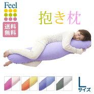 注文殺到中!約1週間かかります。夏はひんやり!メーカー直売Feel抱き枕(抱きまくら)ロング【日本製】NHKや読売新聞で大反響【送料無料】プレゼント・ギフトに♪ひんやりタオル(スカーフ・ネッククーラー)冷却マット・エアコンマット同時で安眠・快適睡眠