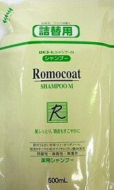 【メール便】 全薬工業(株) ロモコートシャンプーM 詰替用 500ml入り ・メール便(ゆうパケット)で発送いたします