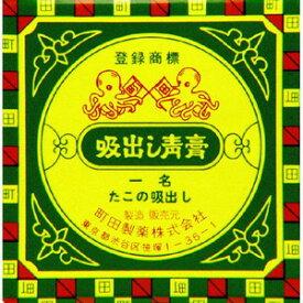 【メール便】 町田製薬株式会社 【第2類医薬品】たこの吸い出し 10g入り ・メール便(ゆうパケット)で発送いたします