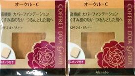 送料無料 【メール便】 (株)カネボウ化粧品 [2個セット]コフレドール グラン カバーフィットパクト UV2 レフィル オークルC 10.5g入り×2個 ・メール便(ネコポス)で発送いたします