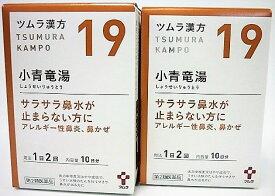19 ツムラ ツムラ19を処方してもらいました