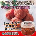 ●健康家族公式●<薩摩南高梅>芳醇な香りととろけるような果肉が絶品※当社食品3,600円以上ご購入で送料無料!※個人情報は厳重に管理しております。