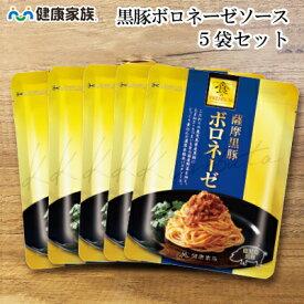 ●健康家族公式●薩摩黒豚ボロネーゼソース5袋セット(1袋:150g×5袋)黒豚のうまみが絶品のボロネーゼソース。本格イタリアンの味!オムライスやラザニアのソースにもおすすめ。送料無料 パスタソース ボロネーゼ※パスタの麺はつきません。