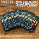 ●健康家族公式●<熟成黒酢にんにくおトクな6袋セット>まとめて買うと【10%割引】!アミノ酸 黒酢 サプリ 黒酢 サ…