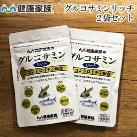 ●健康家族公式●【送料無料】グルコサミンリッチ<お得な2袋セット>まとめ買いなら【10%割引】!選ばれ続けて植物性グルコサミン通販売上日本一。※個人情報は厳重に管理しております。