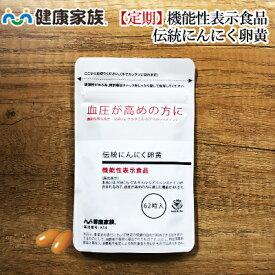 ●健康家族公式●<機能性表示食品 伝統にんにく卵黄 62粒入◆定期購入◆>≪にんにく卵黄≫で血圧対策!血圧が気になるあなたに!毎日続けてみませんか。【高血圧】