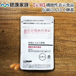 ●健康家族公式●【機能性表示食品】伝統にんにく卵黄/定期購入<62粒入>規格成分GSAC(ジーサック)でおだやかな血圧対策!1日2粒目安。高血圧