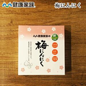 ●健康家族公式●梅にんにく<100g×2袋>シャキ・ほくっ食感がたまらない※個人情報は厳重に管理しております。