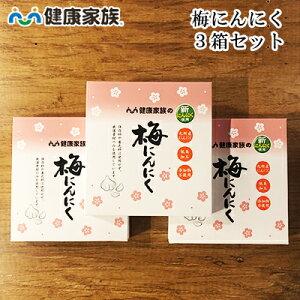 ●健康家族公式●梅にんにく<お得な3箱セット>まとめ買いで【5%割引】!※個人情報は厳重に管理しております。