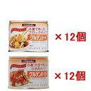 【食べ比べセット】グルテンミート 200g12缶+グルテンバーガー(215g)12缶 合計24缶セット【非常食】【防災】