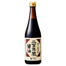 【お買上特典】オーサワの二百年蔵醤油 (720ml)【オーサワジャパン】