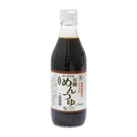【お買上特典】オーサワの有機めんつゆ(310g)【オーサワジャパン】