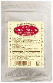 【ゆうパケット対応(12個まで)】オーサワのカレー粉 (20g) 【オーサワジャパン】